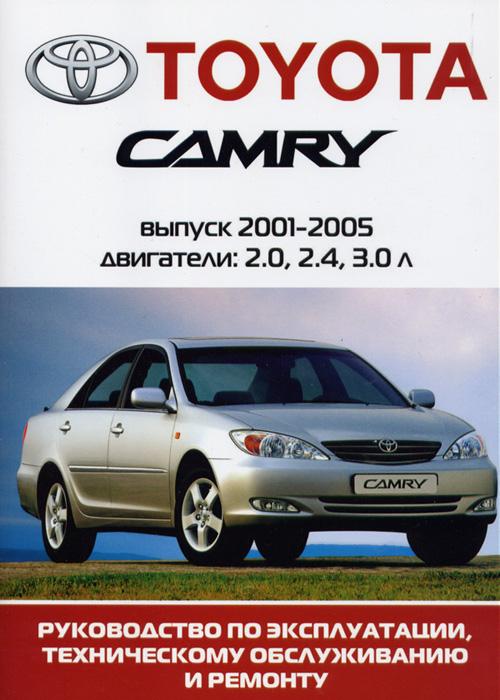 Руководство по ремонту тойота камри v30 2001-2005 г