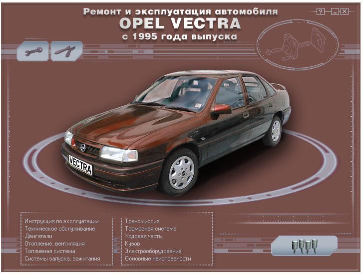 opel corsa с 2006 скачать инструкция по эксплуатации
